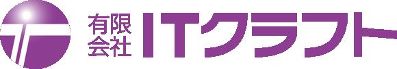 株式会社ITクラフト